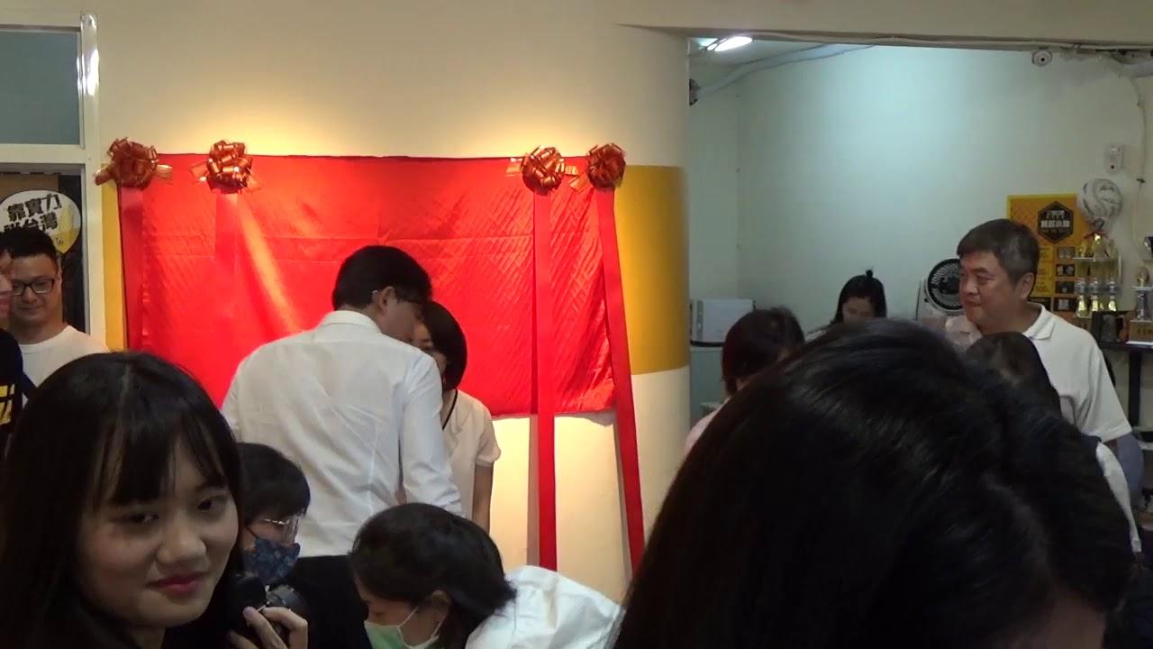 20200613「時代力量立法委員王婉諭X新北黨部聯合服務處」成立茶會 完整
