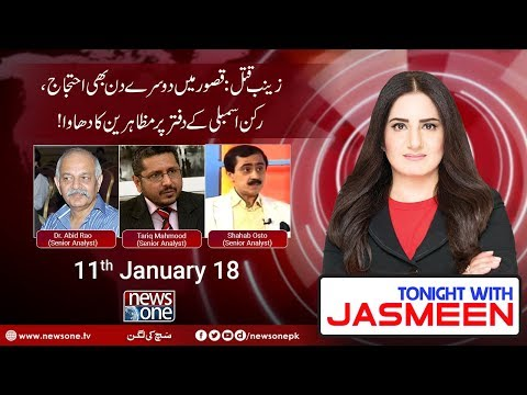 TONIGHT WITH JASMEEN - 11 January 2018 - News One