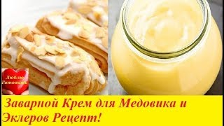 Заварной Крем Классический Рецепт! Как Сделать Заварной Крем для Торта Медовик/Cream Recipe!