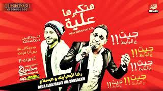 موال بتكبرها عليا افخمها عليك(جيت ع البايظ)  رضا البحراوي و عبدالسلام 2020