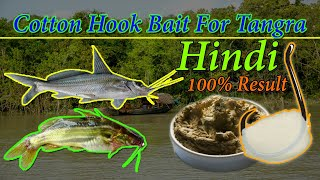 Popular Tangra Fish Hook Bait Cotton Wala Hook Bait