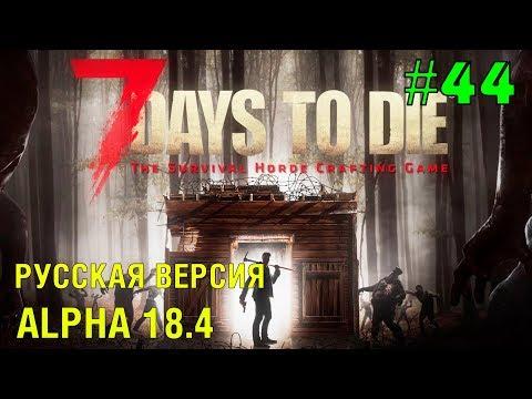 7 Days To Die Alpha 18  (Русская версия)► Веселуха ► # 44 (Стрим)