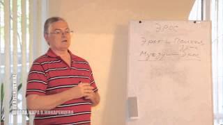 Обучение через Эрос: Эрот и Психея (В.Жикаренцев)