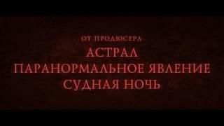Инкарнация 2016 | дублированный трейлер 2|  в кино с 1 декабря