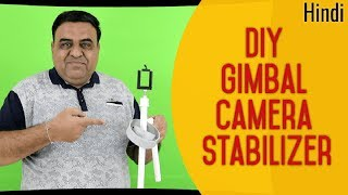 How to Make DIY Gimbal Camera Stabilizer Using PVC Pipe For Camera and Phone | Hindi
