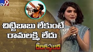 Samantha cute speech @ Rangasthalam Success Mee...