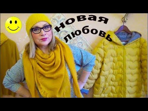 Насмотрелась на финнов, потянуло на желтенькое! Примерки, аутфиты, тотал горчичный Тренды ЗИМА 2020