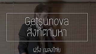Getsunova - สิ่งที่ตามหา Farang karaoke cover ฝรั่ง เพลงไทย