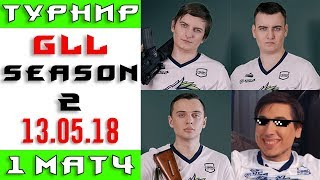 Team Spirit на пути к GLL Season 2 /13.05.18/ Матч 1 из 4