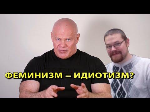 """Ежи Сармат смотрит """"Феминизм = идиотизм? Нет, это еще хуже!"""" (Павел Бадыров)"""
