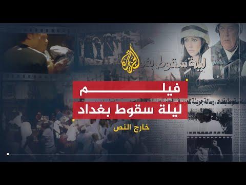 خارج النص - فيلم ليلة سقوط بغداد  - 08:54-2019 / 9 / 16