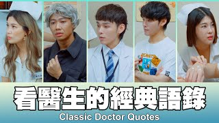 這群人 TGOP │看醫生的經典語錄 Classic Doctor Quotes