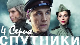 Спутники /Серия 4/ Сериал HD