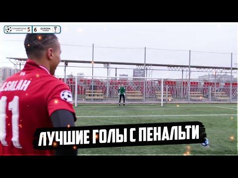 КРУТЫЕ ГОЛЫ С ПЕНАЛЬТИ ОТ 2DROTS   FULL HD  