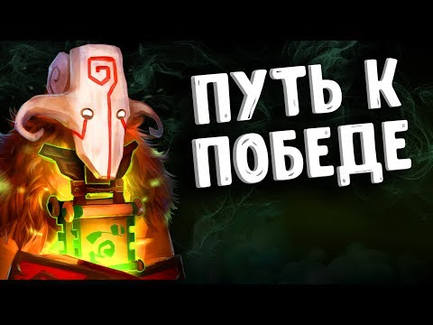 видео: ПУТЬ К ПОБЕДЕ ЗА 20 МИНУТ ДЖАГЕРНАУТ ДОТА 2 - road to win in 20 minutes juggernaut dota 2