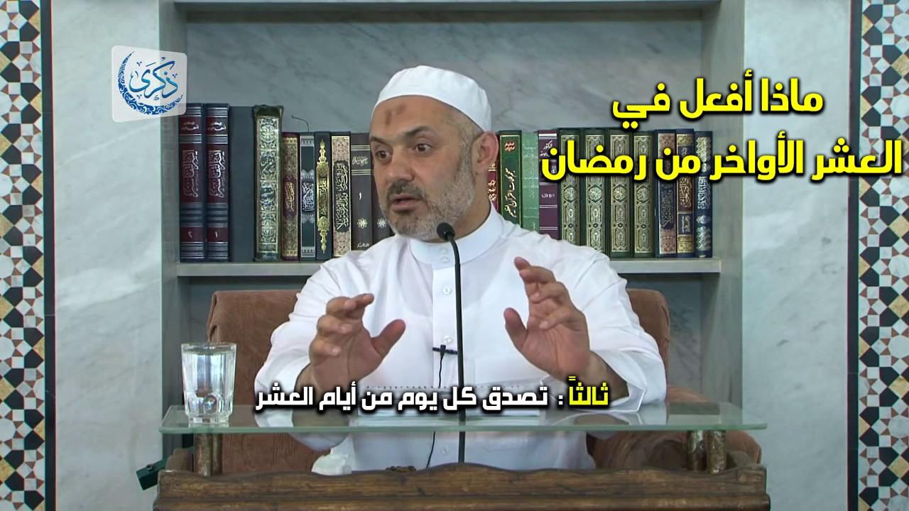 العشر الأواخر من رمضان د محمد خير الشعال فضل ليلة القدر Youtube