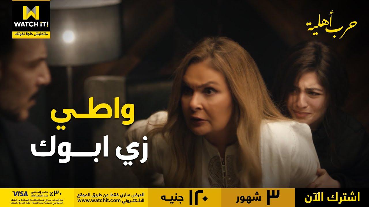حرب أهليه   بعد كل الفلوس اللي خدها .. برضه سرقها!