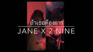 ถ้าเธอต้องการ JANE x TWO NINE