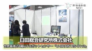 世界最高24軸IoTロボットセンサー【U-BRAIN RS-01v2】