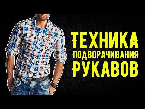 Как правильно подвернуть рукава на рубашке. Лучшие варианты подвернуть рукав