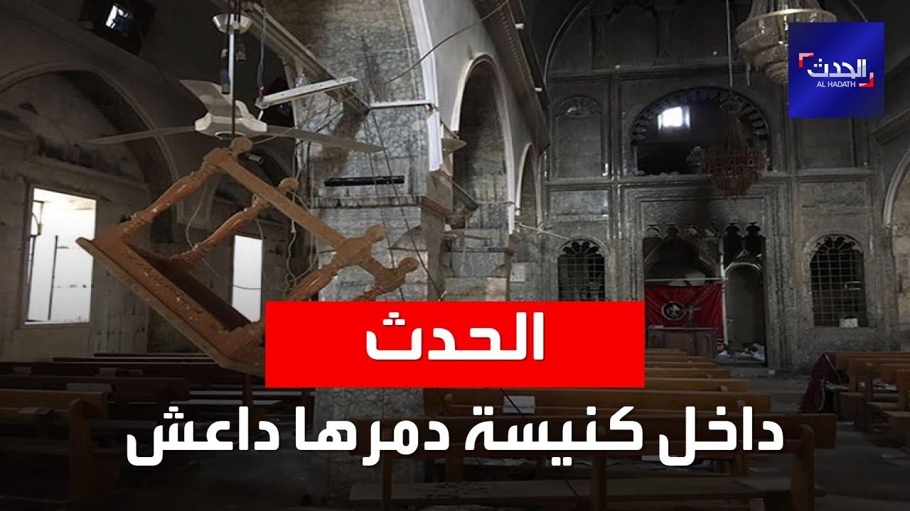 """صورة فيديو : """"الحدث"""" تدخل كنيسة """"حوش البيعة"""" المدمرة في الموصل التي سيزورها البابا"""