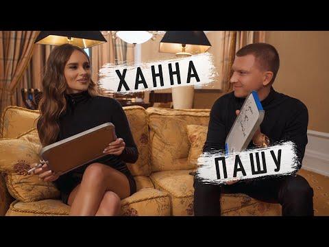 Ханна и Пашу - Кто лучше знает друг друга? PEOPLETALK БЛИЦ