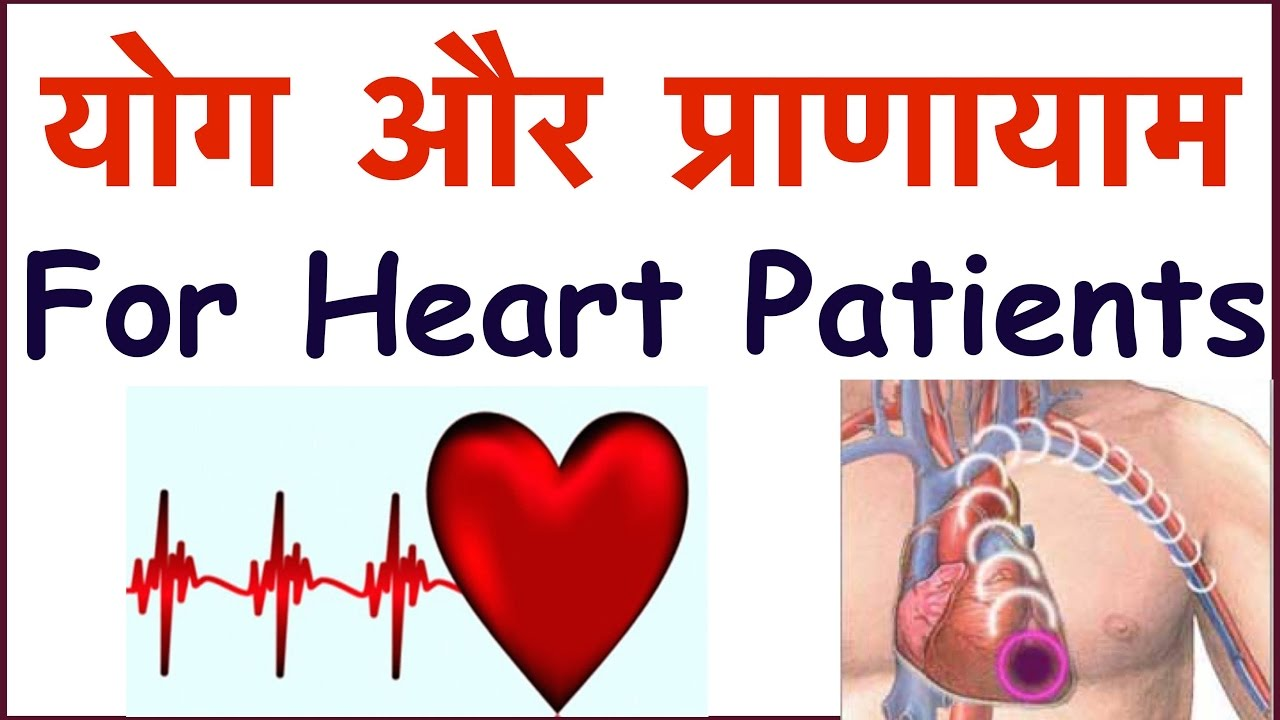 Yoga Pranayam For Healthy Heart