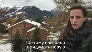 Как поступить с шале?(Фиона Пиа предлагает швейцарским горнолыжным курортам радикальным образом справиться с такими проблемами..., 2016-12-30T16:31:49.000Z)
