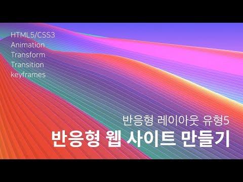 07. 반응형 사이트 만들기(2019) -  반응형 레이아웃 유형5
