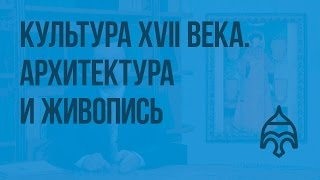 Культура XVII века. Новые явления в архитектуре и живописи. Видеоурок по истории России 7 класс