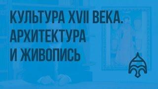 видео 19. Архитектура Московской Руси (XVI-XVII в.)