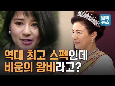최고로 똑똑했던 일본 마사코 왕비가 왕실에서 불행해진 이유는?