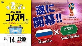 ついにキタ!ロシアW杯開幕戦を展望&振り返り 視聴者と盛り上がるLIVE番組|#みんなのコメスタ 2018.06.14