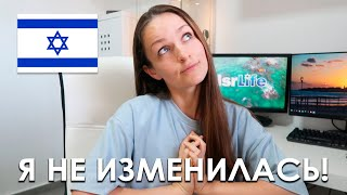 ЧТО ВО МНЕ НЕ ПОМЕНЯЛОСЬ ЗА 9 ЛЕТ ЖИЗНИ В ИЗРАИЛЕ?