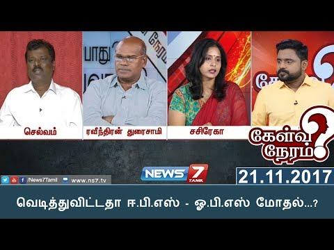 வெடித்துவிட்டதா ஈ.பி.எஸ் - ஓ.பி.எஸ் மோதல்...? | 21.11.17 | Kelvi Neram