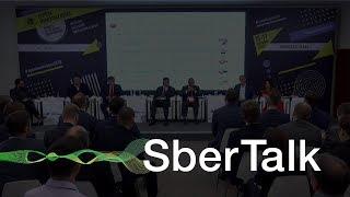 SberTalk. 11 минут // Презентация программы «Цифровая экономика» с участием Германа Грефа
