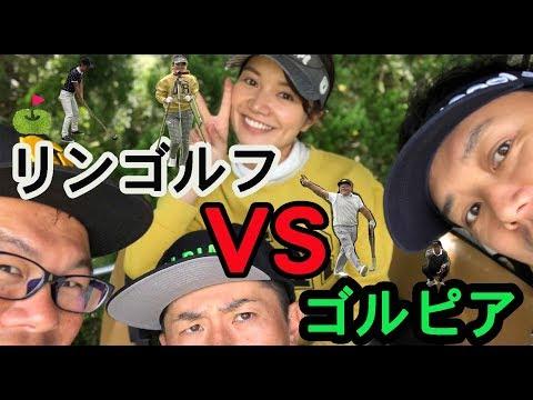 リンゴルフvsゴルピア!ゴルフ対決動画【①太平洋クラブ宝塚コース前編】