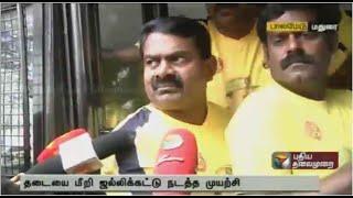 Seeman arrested for attempting to conduct jallikattu in Palamedu Spl hot tamil video news 19-01-2016