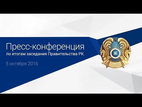 Пресс-конференция по итогам заседания Правительства РК, 05.10.2016