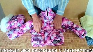"""Экспресс-обзор популярного товара - зимнего костюма для девочки модели """"Резинка"""""""