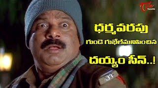 ధర్మవరపు గుండె గుభేల్ మనిపించిన దయ్యం సీన్...!  || Telugu Latest Comedy Scenes || TeluguOne
