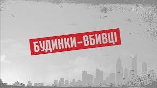 Будинки-вбивці – Секретні матеріали