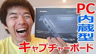 PC内蔵型キャプチャーボードがキター!Live Gamer HD 2