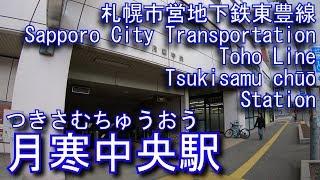札幌市営地下鉄東豊線 月寒中央駅に潜ってみた Tsukisamu chūō Station.