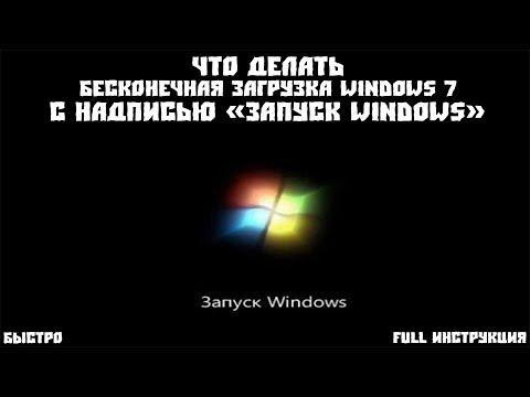 """Что делать - бесконечная загрузка Windows 7 с надписью """"Запуск Windows"""""""