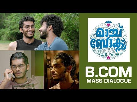 MatchBox Malayalam movie ' ബി കോം ഇല്ലെങ്കിൽ ഇന്ത്യ ഇല്ല  ' | B.Com Mass dialogue