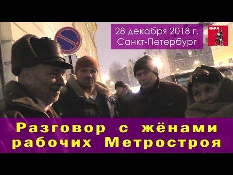 Разговор с жёнами рабочих Метростроя Санкт-Петербурга. 28.12.2018.