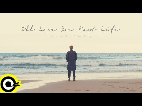 陳零九 Nine Chen【I'll Love You Next Life】Official Music Video