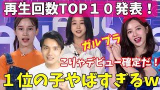 【ガルプラ】全メンバーの人気が分かる!日本人は3人ランクイン![Girls Planet 999]