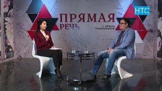 Автор телепроекта «ТВ Кайгуул», журналист-расследователь Азият Жекшеев / Прямая речь / НТС